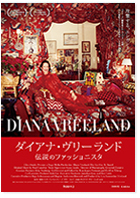 Diana Vreeland  伝説のファッショニスタ
