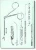 ARAYURU BYOUKI HA NAORANAI / Hanawa Masao
