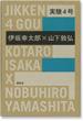JIKKEN 4 GOU / Isaka Kotaro × Yamashita Nobuhiro